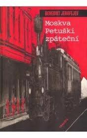 Moskva-Petuški Venedikt Erofeev