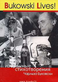 Bukowski Lives: Избранные стихотворения Чарльза Буковски  by  Charles Bukowski