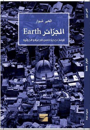 earth الجزائر الخير شوار