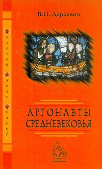 Аргонавты средневековья  by  V. P. Darkevich