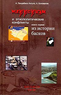 Терроризм и этнополитические конфликты. Книга первая. Из истории басков  by  Andres Landabaso Angulo