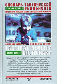 Словарь тактической реальности  by  Konrad Becker
