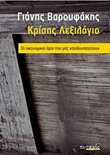 Κρίσης λεξιλόγιο: Οι οικονομικοί όροι που μας καταδυναστεύουν  by  Yanis Varoufakis