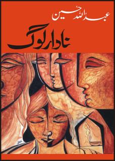 نادار لوگ [Nadaar Log]  by  Abdullah Hussein