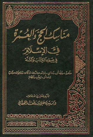 مناسك الحج والعمرة في الإسلام في ضوء الكتاب والسنة  by  سعيد بن علي بن وهف القحطاني