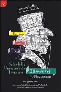 30 นักประดิษฐ์ กับชีวิตนอกกรอบ  by  Jeremy Coller