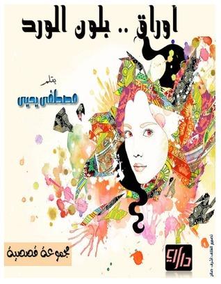 أوراق بلون الورد مصطفى يحيى