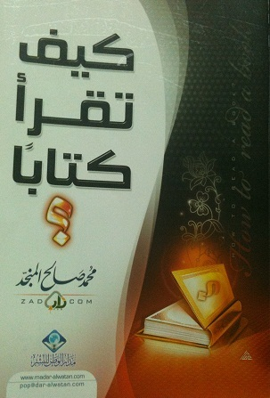 Islamic Teachings: Problems and Solutions  by  محمد صالح المنجد