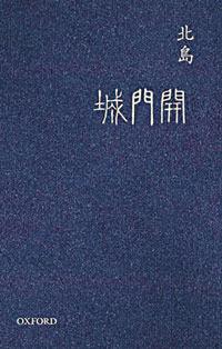 城門開  by  Bei Dao