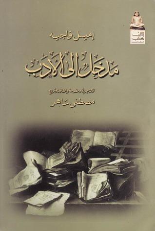 Initiation Littéraire مدخل إلى الأدب  by  Émile Faguet