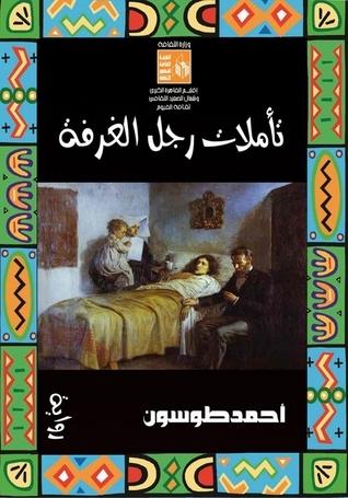 تأملات رجل الغرفة  by  أحمد طوسون
