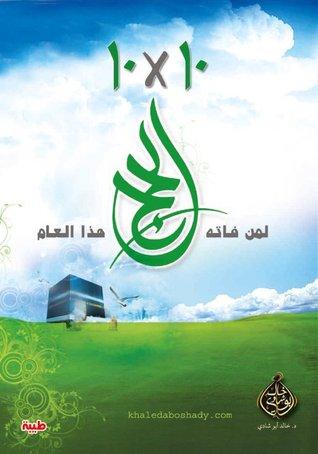 10 × 10 لمن فاته الحج هذا العام  by  خالد أبو شادي