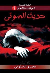 حديث الموتى  by  عمرو المنوفي