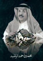 مسيرتي مع الحياة  by  محمد بن أحمد الرشيد