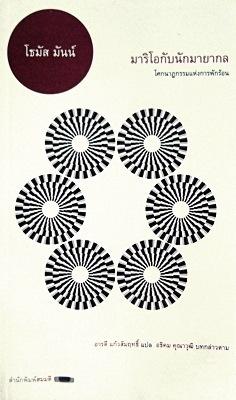 มาริโอกับนักมายากล  by  Thomas Mann