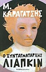 Ο Συνταγματάρχης Λιάπκιν  by  M. Karagatsis