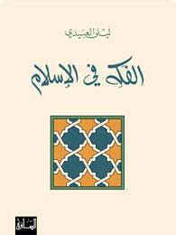 الفكه في الإسلام ليلى العبيدي
