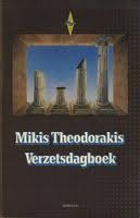 Verzetsdagboek  by  Mikis Theodorakis