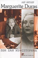 Marguerite Duras: Ζωή σαν μυθιστόρημα Laure Adler