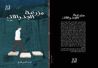مزرعة الجنرالات  by  عبد النبي فرج