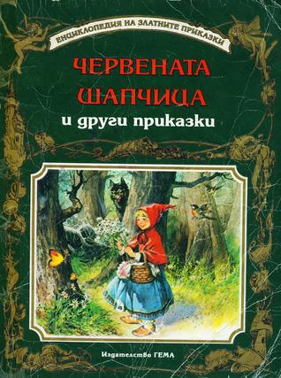 Червената Шапчица и други приказки Charles Perrault