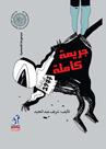 جريمة كاملة  by  شريف عبد المجيد