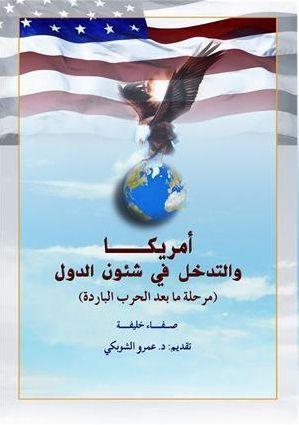 أمريكا والتدخل فى شؤون الدول: مرحلة ما بعد الحرب الباردة  by  صفاء خليفة