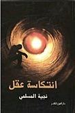 انتكاسة عقل  by  نجية المسلمى