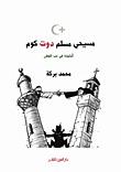 مسيحي مسلم دوت كوم  by  محمد بركة