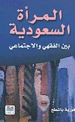 المرأة السعودية بين الفقهي والاجتماعي فوزية باشطح