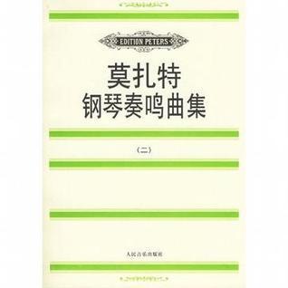 莫扎特钢琴奏鸣曲集 (二)  by  莫扎特