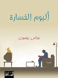 ألبوم الخسارة  by  عباس بيضون