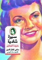 سيرة شادية  by  سامي كمال الدين
