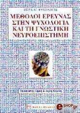 Μέθοδοι έρευνας στην ψυχολογία και τη γνωστική νευροεπιστήμη  by  Παναγιώτης Σίμος