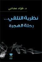 نظرية التلقي ... رحلة الهجرة  by  فؤاد عفاني