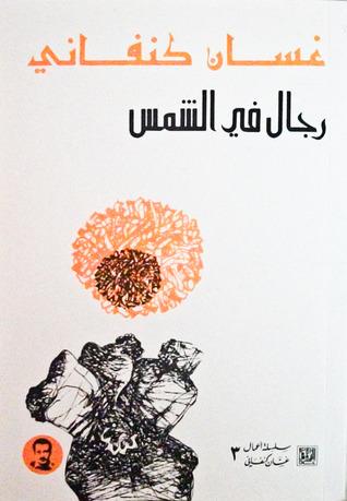 رجال في الشمس  by  غسان كنفاني