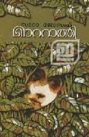 Maattathi   മാറ്റാത്തി  by  Sarah Joseph