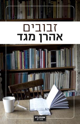 Foigelman  by  Aharon Megged