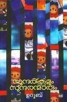 Sundarikalum Suundaranmarum   സുന്ദരികളും സുന്ദരന്മാരും  by  Uroob