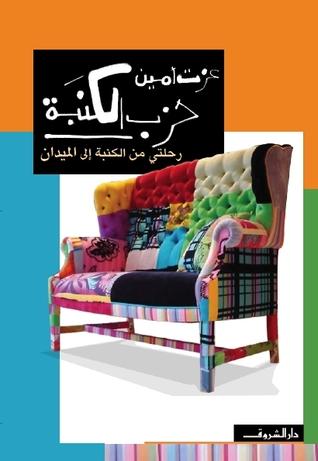 حزب الكنبة: رحلتي من الكنبة إلى الميدان عزت أمين