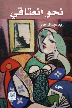 نحو انعتاقي  by  ريم عبد الرحمن