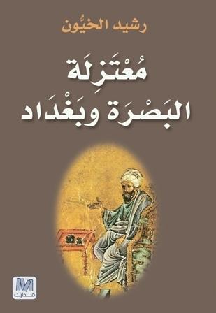 معتزلة البصرة و بغداد رشيد الخيون