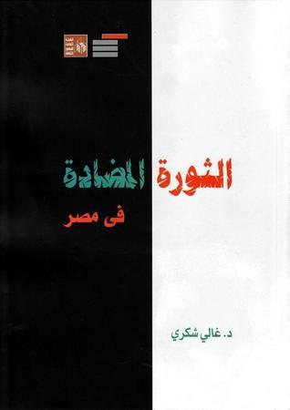 الثورة المضادة في مصر غالي شكري