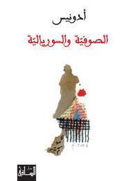 الصوفية والسوريالية  by  أدونيس