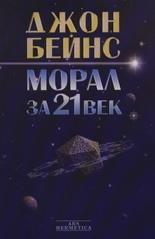 Морал за 21 век  by  John Baines