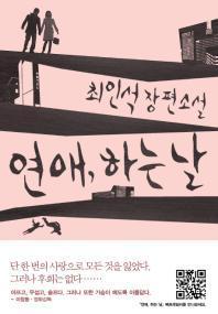 연애, 하는날  by  최인석