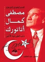 مصطفى كمال أتاتورك  by  منصور عبد الحكيم