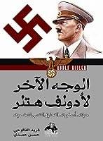 الوجه الاخر لادولف هتلر فريد الفالوجي