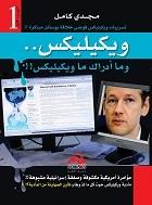 ويكليكيس: وما أدراك ما ويكيليكس تسريبات ويكيليكس فوضي خلاقة  by  مجدي كامل