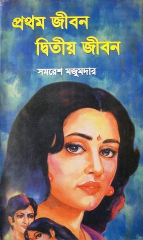 প্রথম জীবন দ্বিতীয় জীবন Samaresh Majumdar